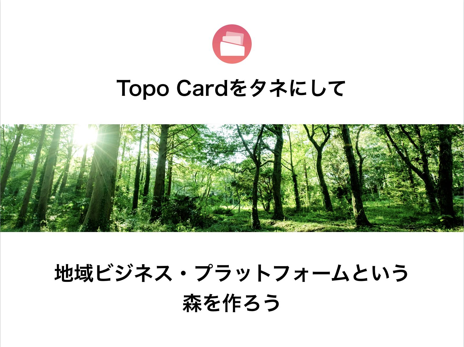 Topo Cardビジネスプラン:プレゼンテーション動画